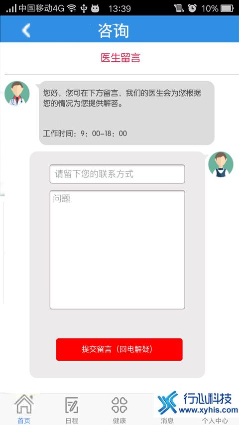 药方咨询.png