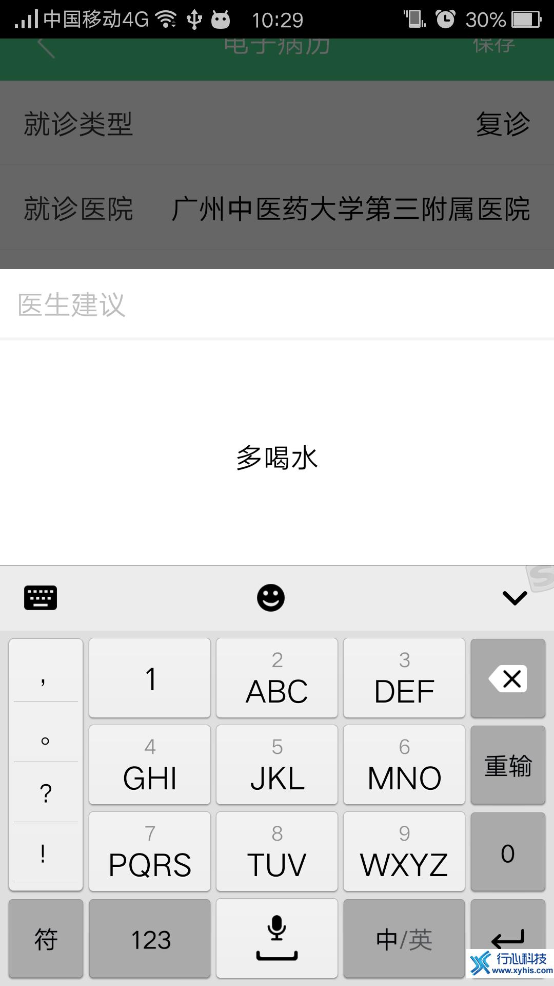 Screenshot_2016-06-24-10-29-00-189.png